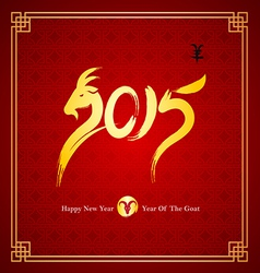 chinese new year 2015 5 vector image vector image