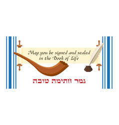 Jewish holiday of yom kippur greeting banner vector