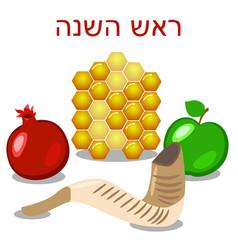 rosh hashanah pomegranate apple chalky honeycombs vector image