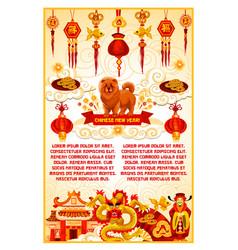 Chinese new year zodiac dog animal greeting card vector