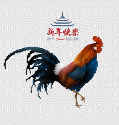 rooster symbol of 2017 in pixel art vector image