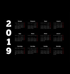 2019 year simple white calendar on russian vector image