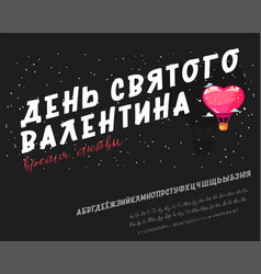 Valentine day the time of love is written in vector