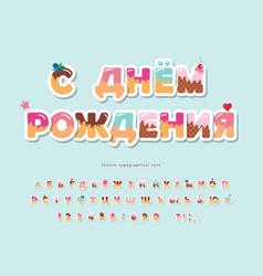 Happy birthday cyrillic font cartoon paper cut vector