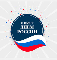June 12th happy russia day holiday background vector
