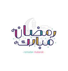 Ramadan mubarak arabic calligraphy greeting card vector