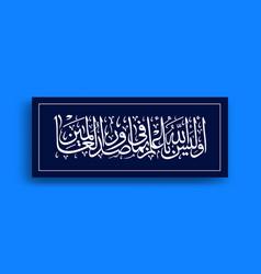 Surah al-ankabut verse 10 vector