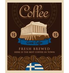 Greek coffee vector image vector image