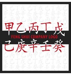 Feng shui logo consept vector image