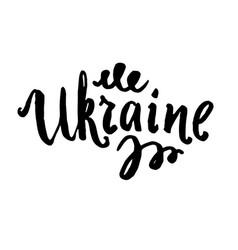 ukraine black handdrawn lettering isolated vector image