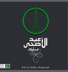 eid ul adha mubarak typographic design vector image