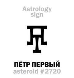 Astrology asteroid peter the great vector