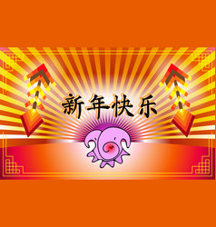chinese new year happy new year 2019 pig vector image