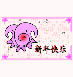 chinese new year childlike background happy new vector image