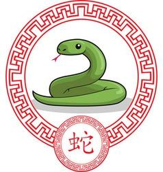 Chinese Zodiac Animal Snake vector image vector image