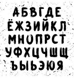 ink brush cyrillic alphabet vector image