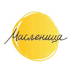 Maslenitsa russian folk festivities vector