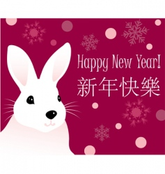 rabbit with new year greetings vector image vector image