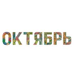 Word october in russian decorative zentangle vector