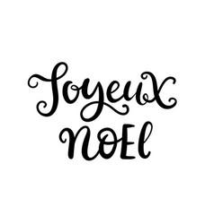 Christmas ink hand lettering joyeux noel phrase vector