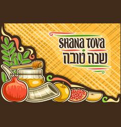 Greeting card for jewish rosh hashanah vector