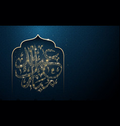 eid mubarak greeting card arabic islamic vector image