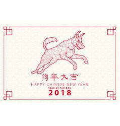 dog stylized hand drawn pattern of dog symbol of vector image