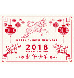 dog chinese zodiac symbol of 2018 year isolated vector image