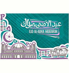 greeting card for eid al-adha vector image