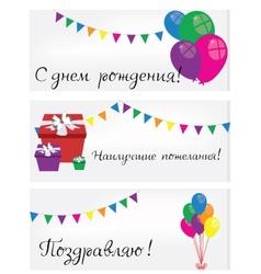 Postcards Happy Birthday vector image