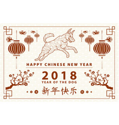 happy chinese new year 2018 year of dog design vector image