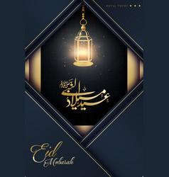 Royal eid milad un-nabi religious posters vector