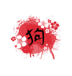 Chinese dog sign decoration red paint calligraphy vector