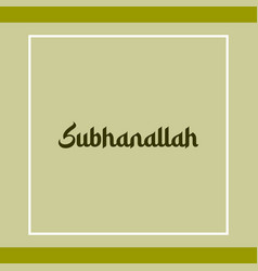 Subhanallah religious greetings typography text vector
