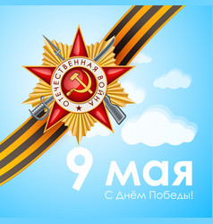victory day george ribbon red star blue sky vector image