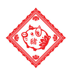 pig lunar year square ornament vector image