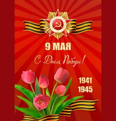 9 may victory day vector image