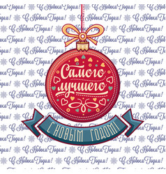 New year card phrase in russian language vector