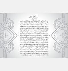 Surah al dukhan 44 verse 1 to 59 of the quran vector