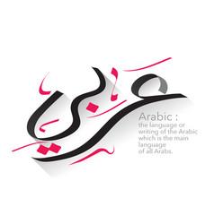 Arabic word vector