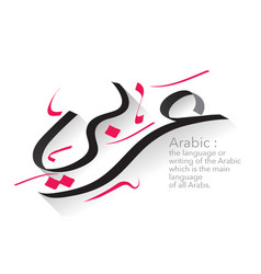 The arabic word vector