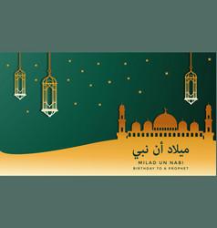Milad un nabi decorative islamic banner vector