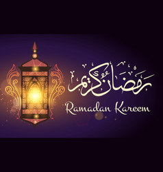 beauty ramadan greeting background vector image