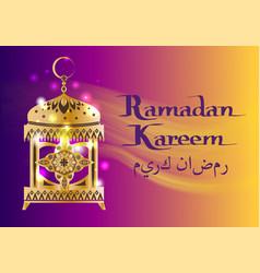 Ramadan kareem poster gold lantern islamic symbol vector