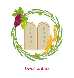 Shavuot tablets of stone olive branch grape vector