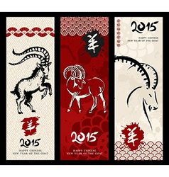 New year of the Goat 2015 vintage banner set vector
