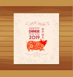 creative chinese new year 2019 invited year of vector image
