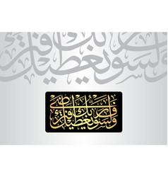 Al-duha 93 verse 5 of the noble quran vector