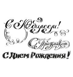 Happy Birthday congratulations happy anniversary vector