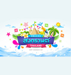 amazing songkran thailand festival summer colorful vector image